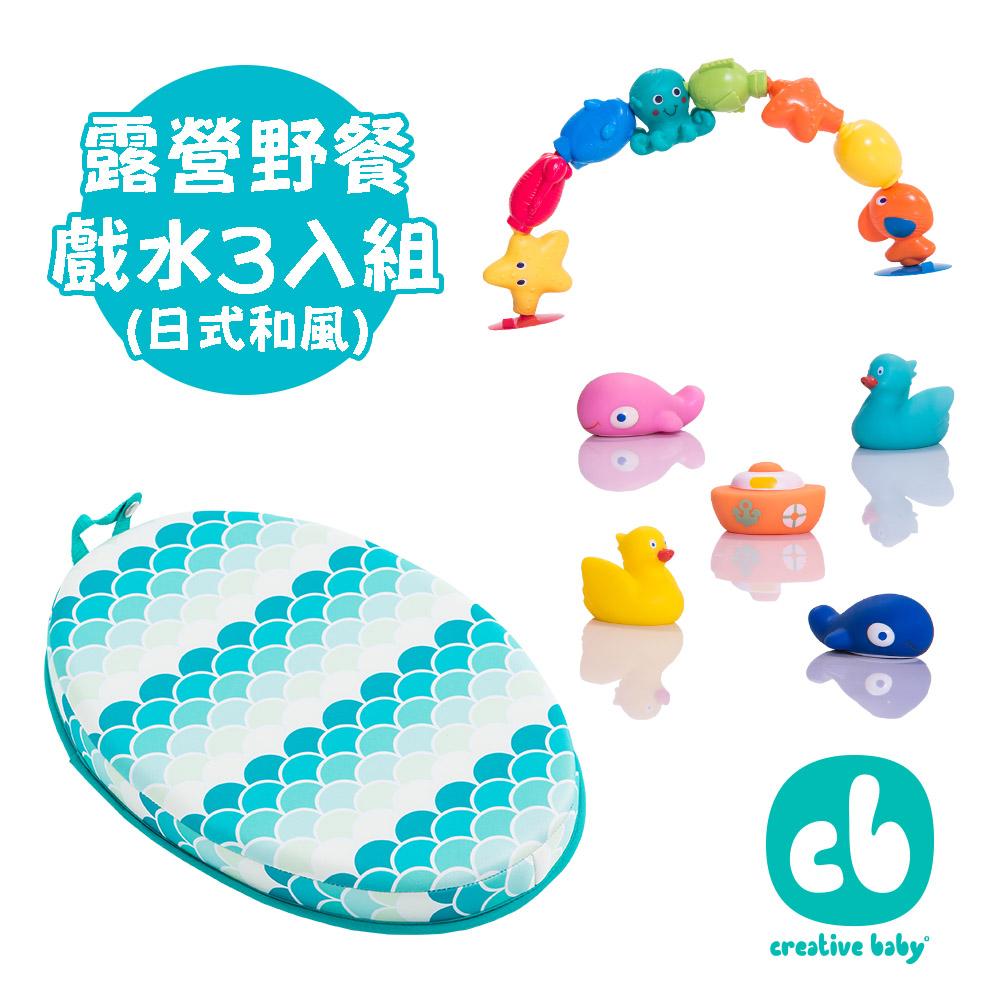 Creative Baby 外出露營野餐戲水玩具三入組(日式和風/悠遊海洋)