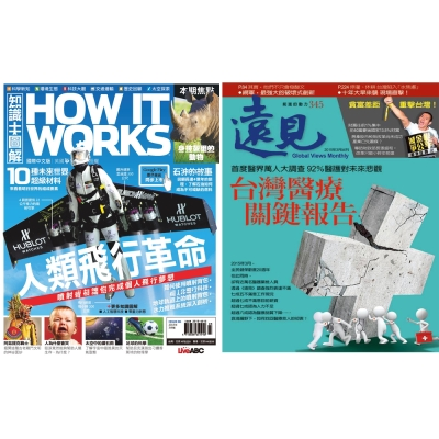 How It Works知識大圖解 (1年12期) + 遠見雜誌 (1年12期)