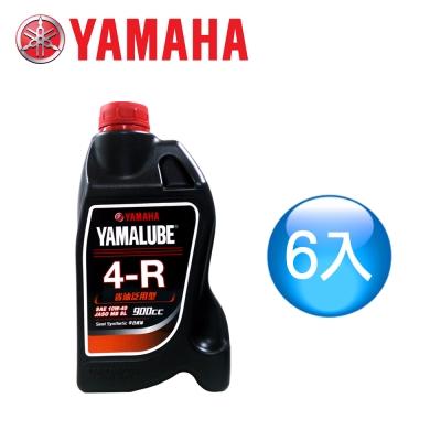 【山葉YAMAHA原廠油】YAMALUBE 4-R省油泛用型900cc(6罐)