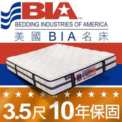 美國BIA名床-Detroit 獨立筒床墊-3.5尺加大單人