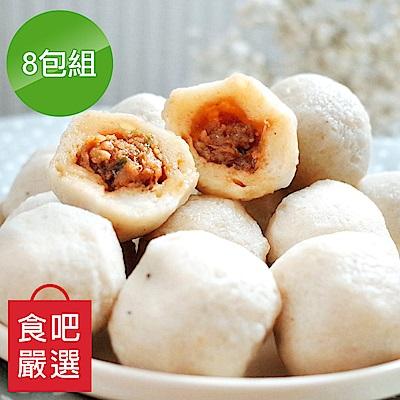 【食吧嚴選】海洋美味包心魚丸*8包組(300g±10%/包)