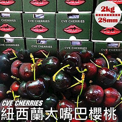 果之蔬*空運紐西蘭大嘴巴櫻桃原裝箱(28mm,2kg±10%)