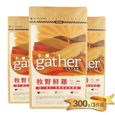 卡樂有機糧 牧野鮮雞成貓配方300克(買二送一)