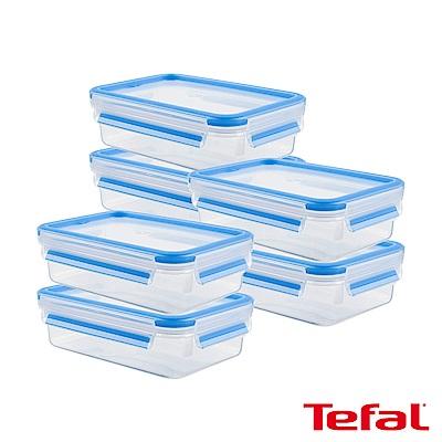 Tefal法國特福 德國EMSA原裝MasterSeal 無縫膠圈PP保鮮盒 1L (6入組)