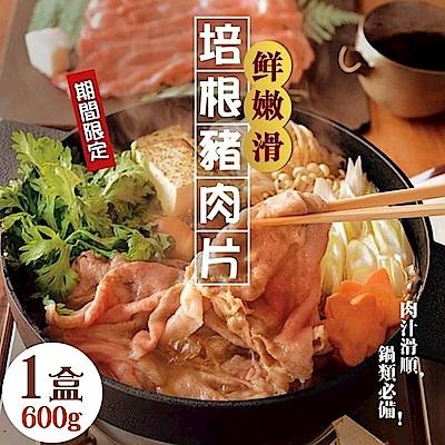 (699元任選)海陸管家*台灣培根豬(600g±10%) x1盒