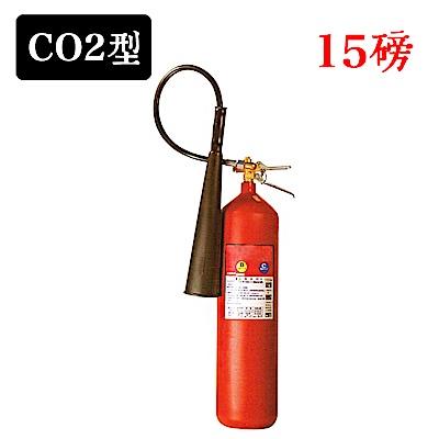 【防災專家】15型 二氧化碳滅火器  符合消防署認證 不腐蝕容器 不易變質