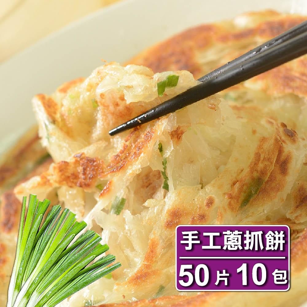 OEC蔥媽媽 自製豬油-手工蔥抓餅(50片/10包)