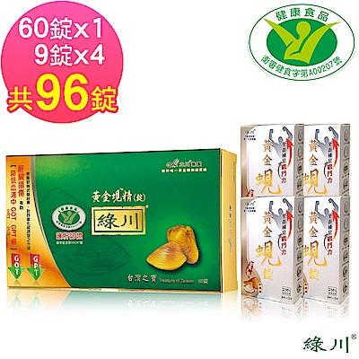 【綠川】黃金蜆精錠 健字號 護肝認證 96錠