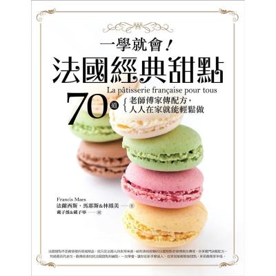 一學就會!法國經典甜點:70道老師傅家傳配方,人人在家就能輕鬆做
