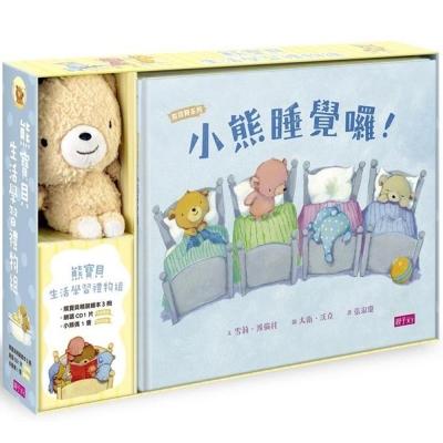 【熊寶貝生活學習禮物組】:小熊來洗澡、小熊睡覺囉、小熊坐椅子(3書+1CD+1偶)