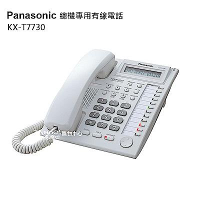 Panasonic KX-T7730 總機專用有線電話 (白)