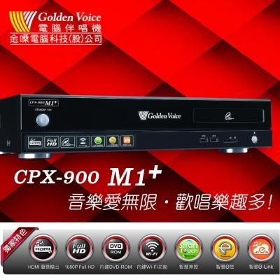 金嗓 高畫質多媒體電腦伴唱機 CPX-900 M1