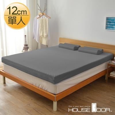 House Door 大和防蹣抗菌表布 12cm波浪型竹炭記憶床墊-單人3尺
