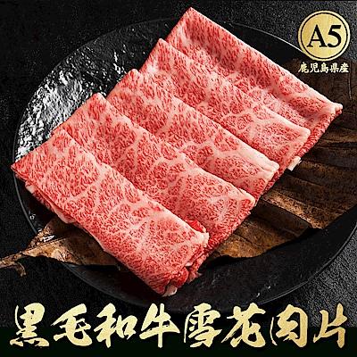鹿兒島A5級黑毛和牛雪花肉片 *4件組(200g±5%/件)(老饕廚房)