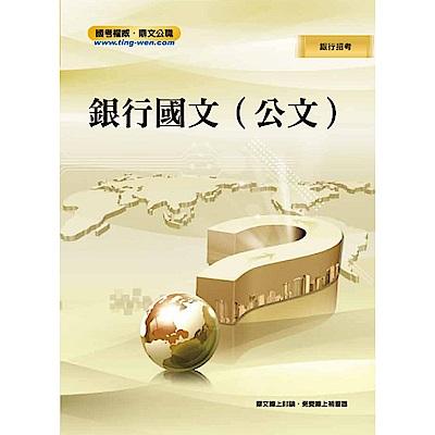 銀行國文(公文)(初版)
