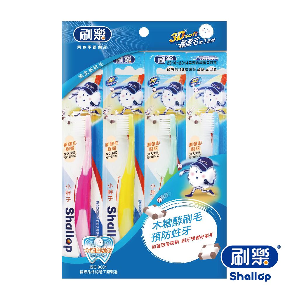 刷樂 小胖子兒童牙刷(4支/組)