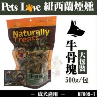 PETS LOVE《紐西蘭煙燻牛骨塊》兩包組