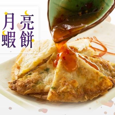 頂達生鮮 餐廳用月亮蝦餅12包組(500g/2片/包  附酸辣醬)