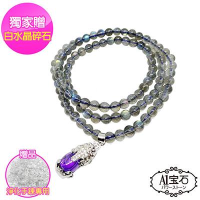 A1寶石  冰種泛藍光拉長石-開運紫琉璃水晶貔貅念珠手鍊手環(贈白水晶淨化碎石)