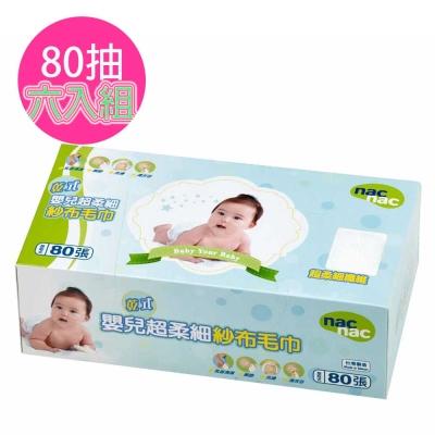 nac nac 乾式超柔細紗布毛巾(80抽)(6盒入)