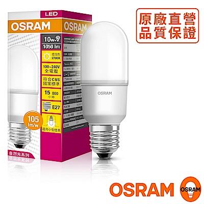 歐司朗OSRAM迷你型 10W LED燈泡 100~240V E27 黃光-5入組