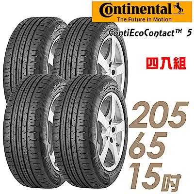 【德國馬牌】ECO5- 205/65/15吋輪胎 四入 (適用於Savrin等車型)