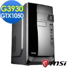 微星 MANAGER【夢醒時分】Intel G3930 GTX1050 2G 高效能獨顯電腦