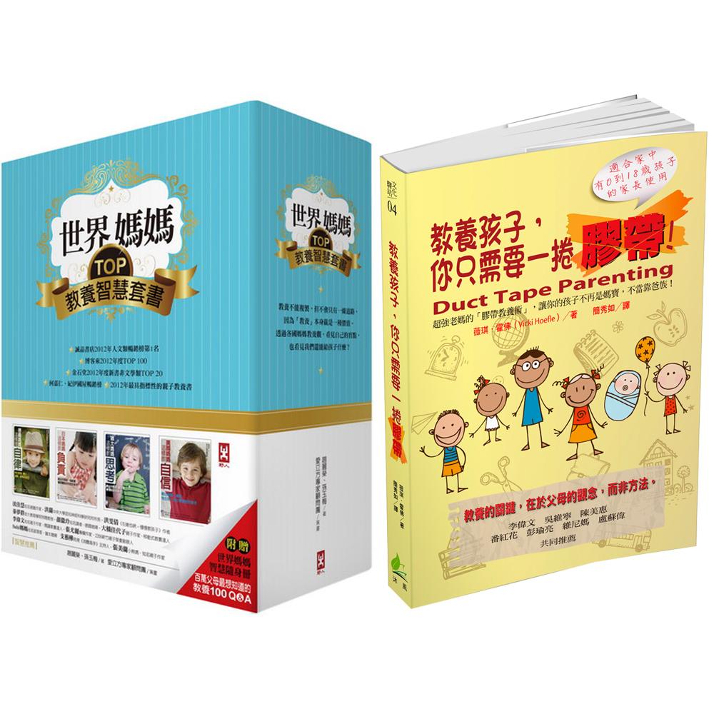 世界媽媽Top教養智慧 (全4書) + 教養孩子,你只需要一捲膠帶!