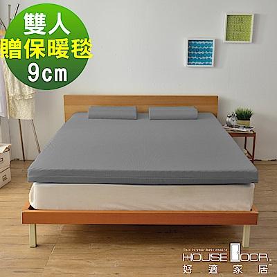 HouseDoor 日本大和防蹣抗菌表布 9cm波浪型記憶床墊保暖組-雙人5尺