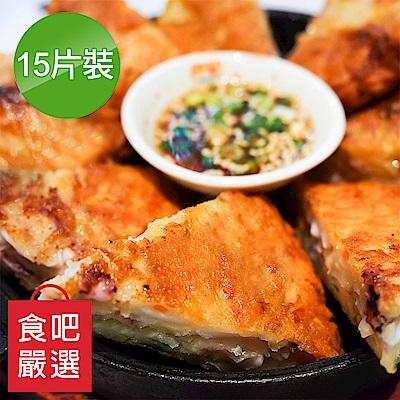 【食吧嚴選】酥脆飛卵花枝餅 15片組(750g±10%/包/5片)