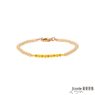 J'code真愛密碼 享福黃金/珍珠手鍊-單鍊款