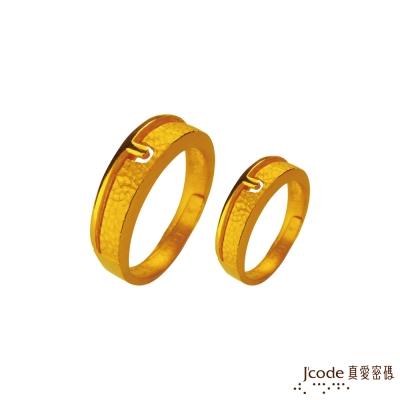 J'code真愛密碼 只愛你黃金成對戒指