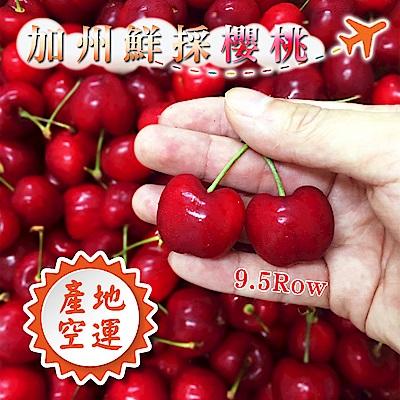 水果達人 加州鮮採空運紅鑽石櫻桃9.5Row(1公斤/盒)