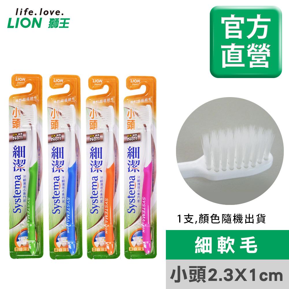 日本獅王LION細潔小頭牙刷(顏色隨機出貨)