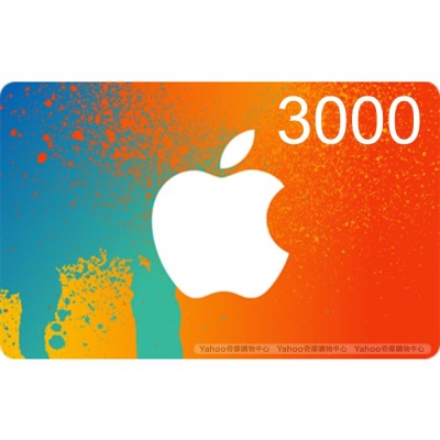 (虛擬點數)  iTunes Card 3000 點 日帳專用