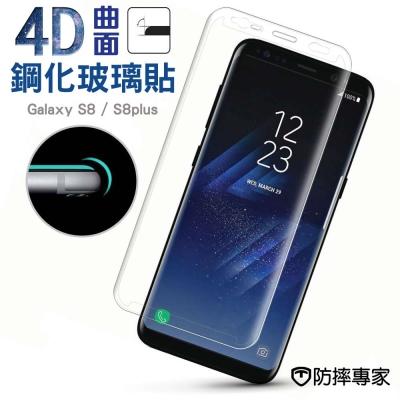 防摔專家 Samsung Galaxy S8 Plus 新進化4D曲面鋼化玻璃貼