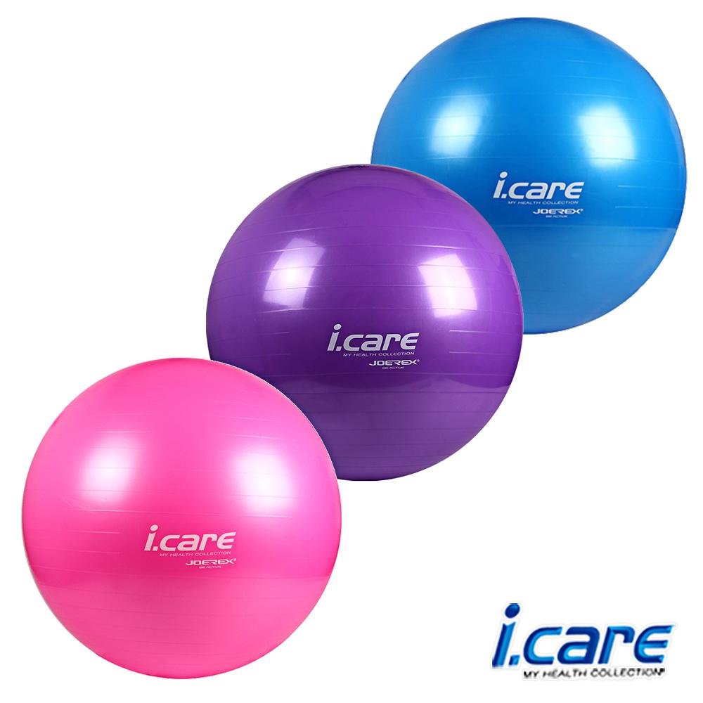 《凡太奇》I.CARE。瑜珈球/健身球/韻律球/彈力球(附打氣筒) J6505-快速到貨