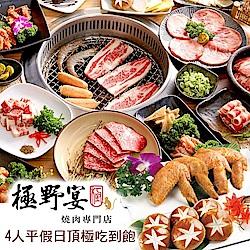 (全台多點)極野宴燒肉專門店4人平假日頂極吃到飽