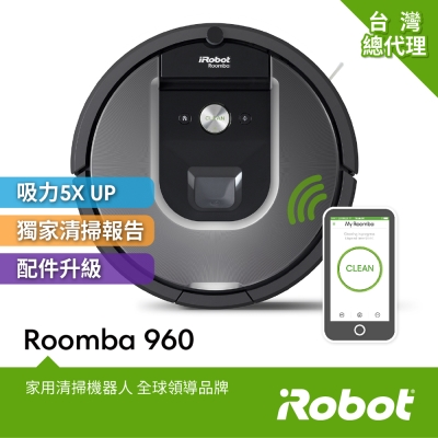 美國iRobot Roomba 960智慧吸塵+wifi掃地機器人 (總代理保固1+1年)