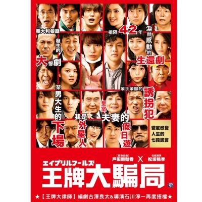 王牌大騙局 DVD