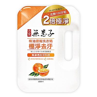 古寶無患子 橘油濃縮洗衣精 極淨去污1800ml