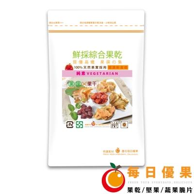 每日優果 鮮採綜合果乾隨手包(135g)