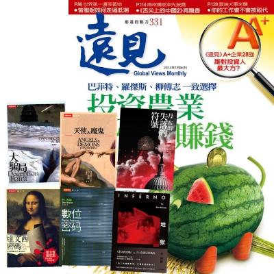 遠見雜誌 (1年12期) + 丹‧布朗小說 (全6書)