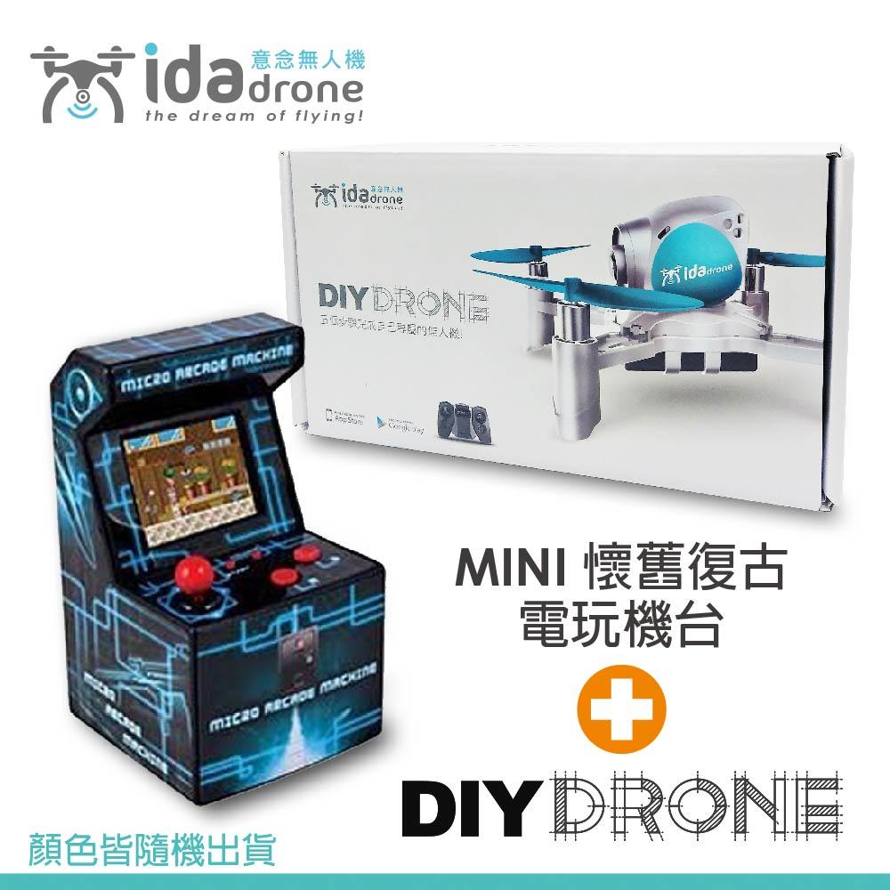 Mini懷舊復古電玩機台DIY無人機組合包