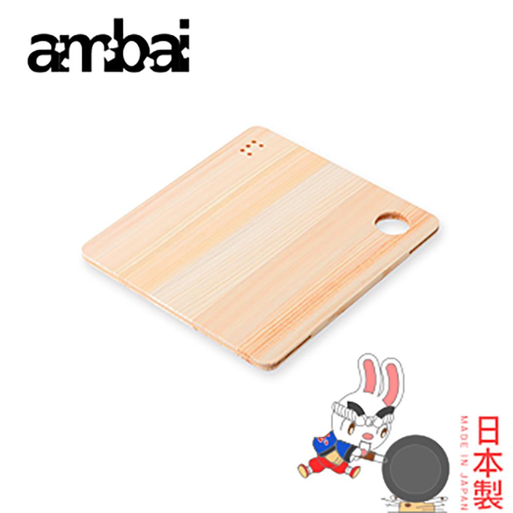 日本製小泉誠 ambai 土佐板砧板 四角S 23cm