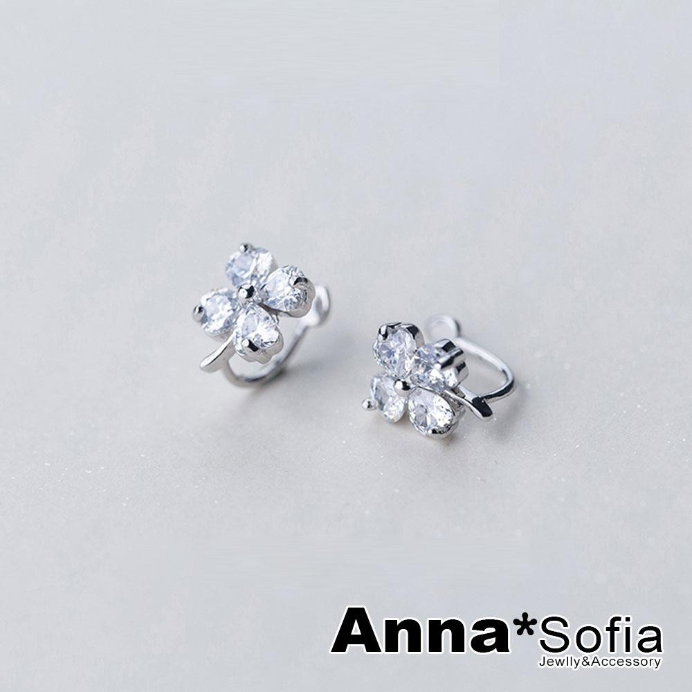 【3件5折】AnnaSofia 閃耀幸運草 925純銀耳骨夾耳釦耳夾(銀系)
