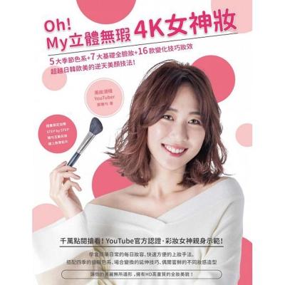 Oh!My 立體無瑕4K女神妝:超越日韓歐美的逆天美顏技法!