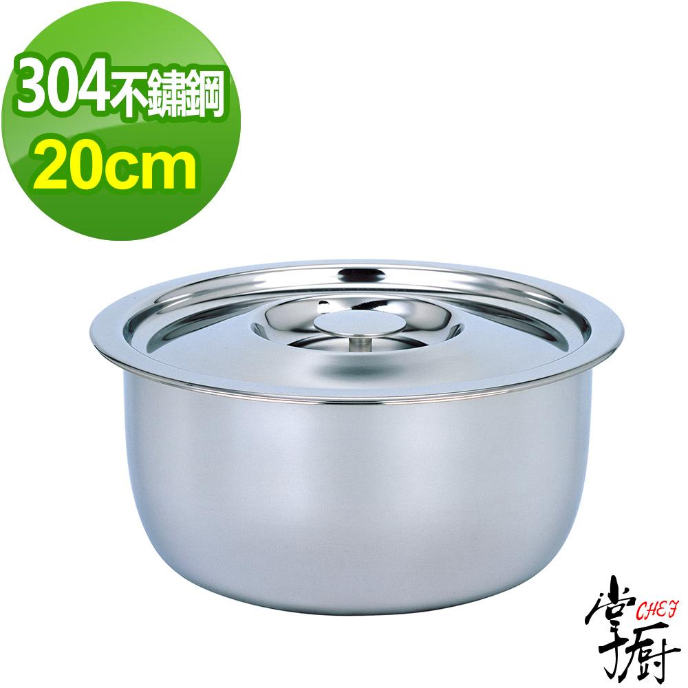 掌廚 CHEF 寬邊304不鏽鋼調理鍋-20cm