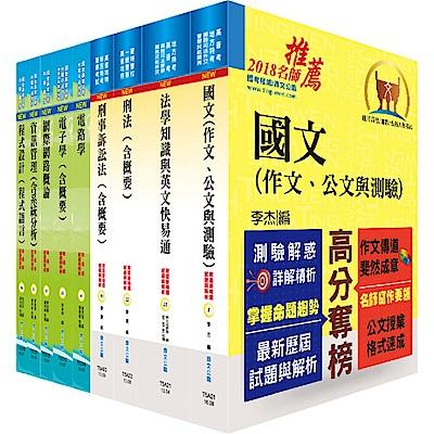 司法人員三等(檢事官-電子資訊組)套書(不含資通安全)(贈題庫網帳號、雲端課程)