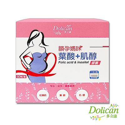 多立康 韻孕媽咪葉酸+肌醇膠囊 (60 粒/盒)